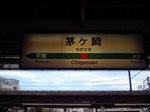 chigasaki.JPG